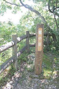 鷲の巣から鎌倉山へ2